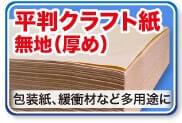 クラフト紙(平版)