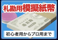 札勘用模擬紙幣