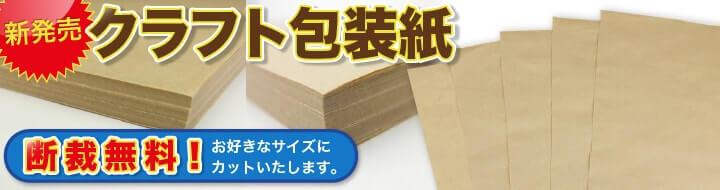 クラフト包装紙